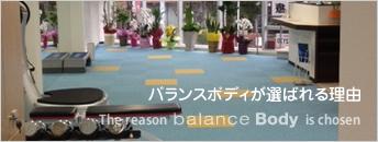 balanceBodyが選ばれる理由